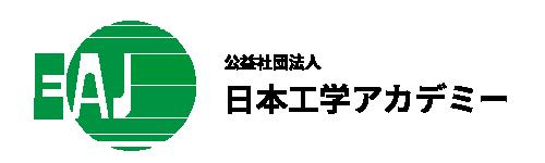 日本工学アカデミー公開シンポジウム「次世代マテリアルシステム」